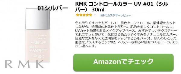 rmk_controlcolor