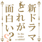 2016 春 新ドラマ