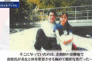 前原誠司 北朝鮮美女 ハニートラップ