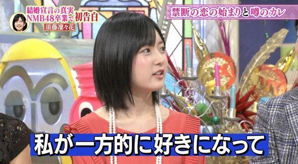 須藤凛々花 ダウンタウンDX