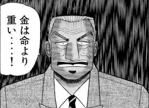 カイジ バラエティ 200万円