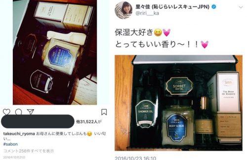 https://www.lomero.net/wp-content/uploads/2017/10/sabon_niowase-e1507159013606.jpg