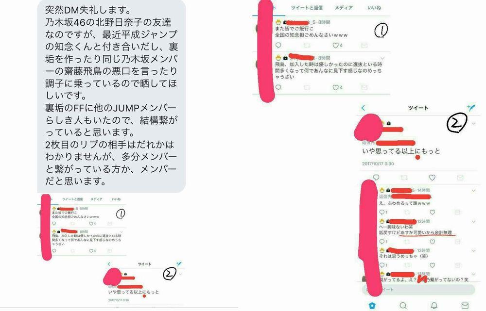 知念侑李 北野日奈子 スクショ