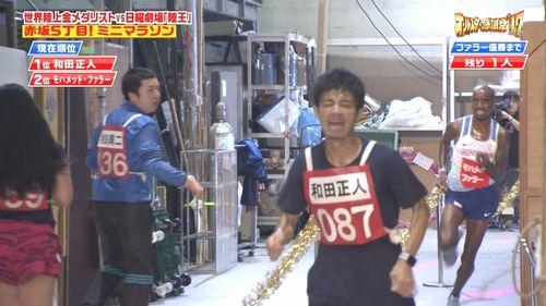 和田正人 赤坂5丁目ミニマラソン