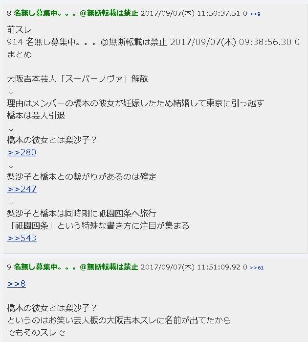 橋本拓也 菅谷梨沙子 2ちゃんねる