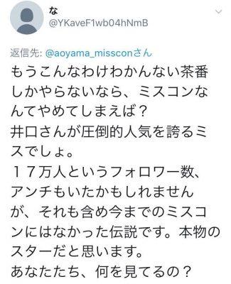 ミス青山 井口綾子 準グランプリ 自演