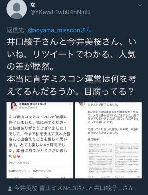 井口綾子 自作自演 Twitter