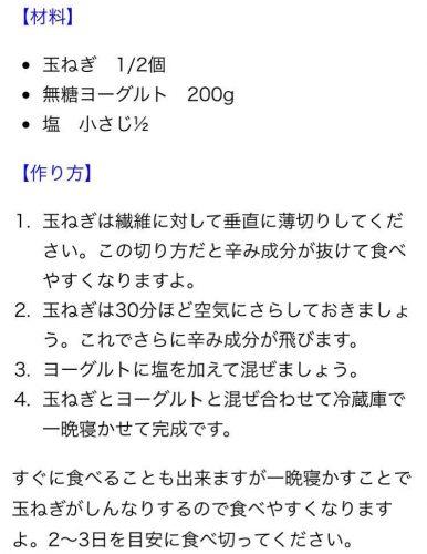 玉ねぎヨーグルト レシピ