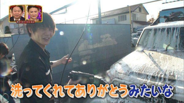 窪田正孝 洗車