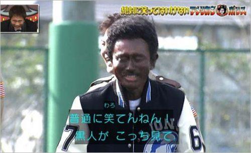 「浜田 黒人」の画像検索結果