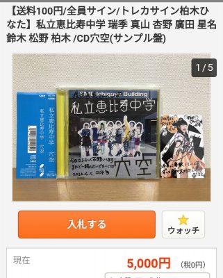渡辺直美 エビ中CD