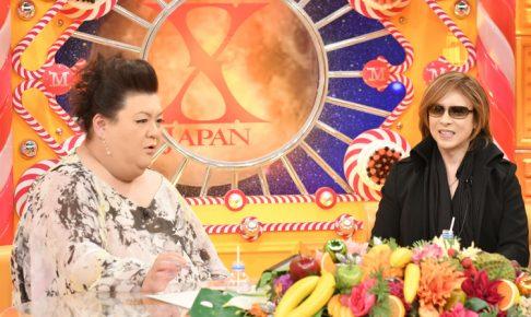 マツコ YOSHIKI