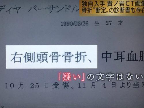 貴乃花親方 テレビ朝日