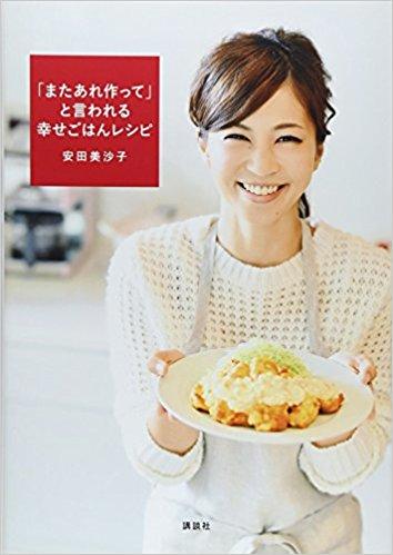安田美沙子 料理本
