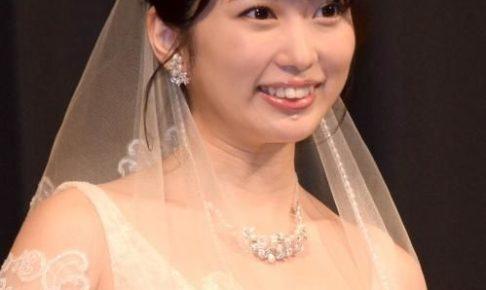 志田未来 結婚