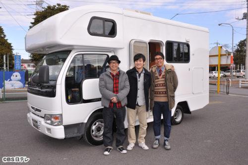大沢あかね 劇団ひとり キャンピングカー