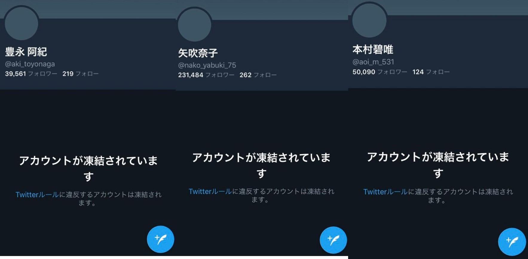 NGT暴行 Twitter 凍結